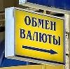 Обмен валют в Колпашево