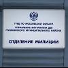 Отделения полиции в Колпашево