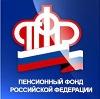 Пенсионные фонды в Колпашево